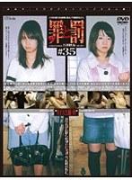罪と罰 万引き女 #35 女子大生編・09