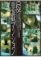 悪戯マンション 028 ダウンロード