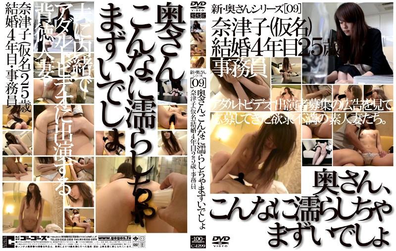 ホテルにて、人妻の騎乗位無料熟女動画像。新・奥さんシリーズ[09] 奥さん、こんなに濡らしちゃまずいでしょ