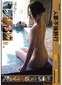密着生撮り 人妻不倫旅行 #091
