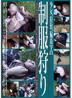 少女、拉致、輪姦【十六】制服狩り ダウンロード