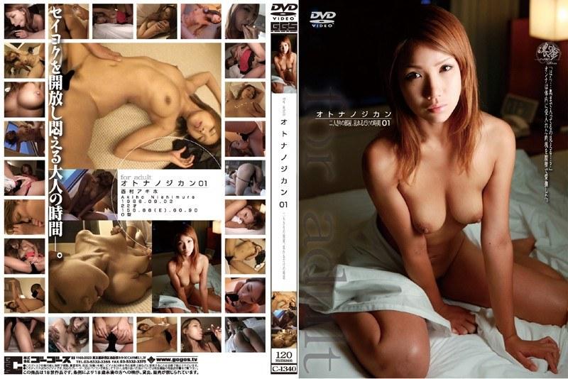 オトナノジカン 01