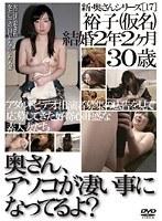 (140c01401)[C-1401] 新・奥さんシリーズ[17] 奥さん、アソコが凄い事になってるよ? ダウンロード