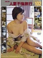 「密着生撮り 人妻不倫旅行 #102」のパッケージ画像
