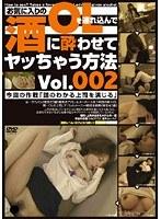 お気に入りのOLを連れ込んで酒に酔わせてヤッちゃう方法 Vol.002 ダウンロード