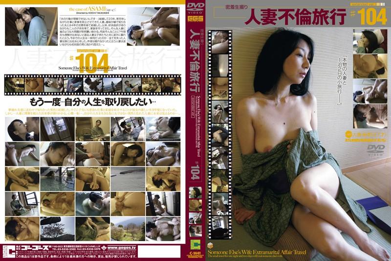 浴衣の人妻の不倫無料熟女動画像。密着生撮り 人妻不倫旅行 #104