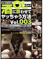 (140c01442)[C-1442] お気に入りのOLを連れ込んで酒に酔わせてヤッちゃう方法 Vol.003 ダウンロード