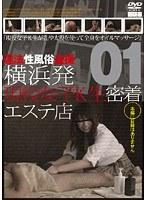 「横浜発 違法性風俗盗撮 現役女子K生密着エステ店 01」のパッケージ画像