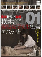 (140c01449)[C-1449] 横浜発 違法性風俗盗撮 現役女子K生密着エステ店 01 ダウンロード