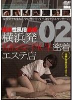 横浜発 違法性風俗盗撮 現役女子K生密着エステ店 02