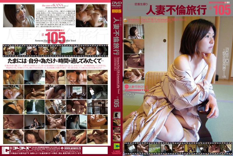 病院にて、浴衣の素人の不倫無料熟女動画像。密着生撮り 人妻不倫旅行 #105