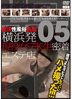 (140c01476)[C-1476] 横浜発 違法性風俗盗撮 現役女子K生密着エステ店 05 ダウンロード