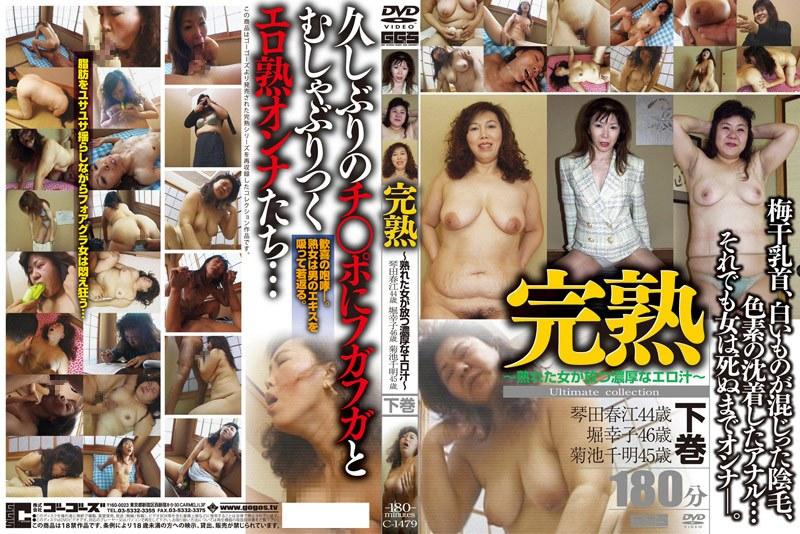 ぽっちゃりの熟女のキス無料動画像。完熟 ~熟れた女が放つ濃厚なエロ汁~ 下巻