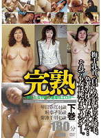 (140c01479)[C-1479] 完熟 〜熟れた女が放つ濃厚なエロ汁〜 下巻 ダウンロード