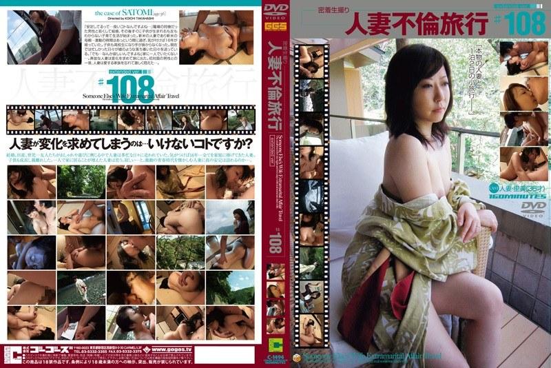 浴衣の素人の不倫無料熟女動画像。密着生撮り 人妻不倫旅行 #108