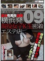 (140c01522)[C-1522] 横浜発 違法性風俗盗撮 現役女子K生密着エステ店 09 ダウンロード
