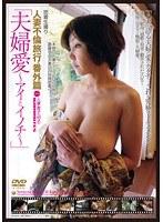 密着生撮り 人妻不倫旅行・番外編「夫婦愛〜アイとイノチ〜」