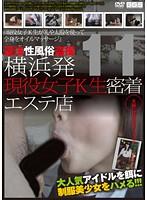 (140c01543)[C-1543] 横浜発 違法性風俗盗撮 現役女子K生密着エステ店 11 ダウンロード