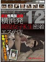 (140c01554)[C-1554] 横浜発 違法性風俗盗撮 現役女子K生密着エステ店 12 ダウンロード