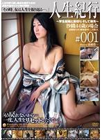 「人生紀行 #001」のパッケージ画像