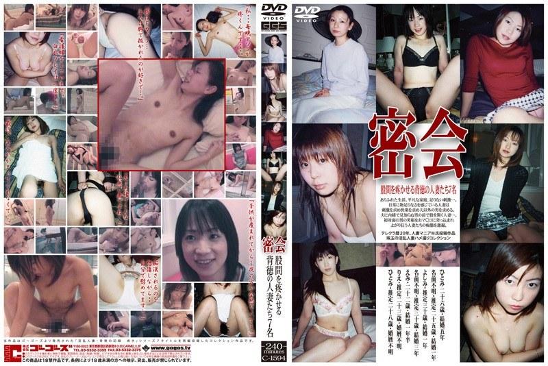 淫乱の人妻のハメ撮り無料熟女動画像。密会 股間を疼かせる背徳の人妻たち7名