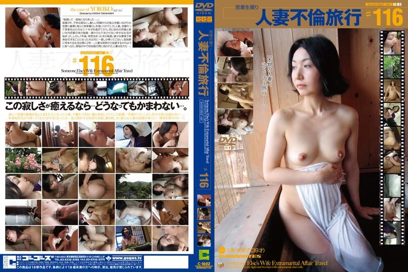 人妻の不倫無料熟女動画像。密着生撮り 人妻不倫旅行 #116