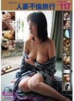 密着生撮り 人妻不倫旅行 #117