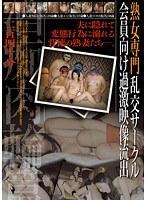 (140c01633)[C-1633] 熟女専門乱交サークル 会員向け過激映像流出 酒痴肉輪篇 ダウンロード