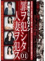 (140c01637)[C-1637] 罪ヲ犯シタ人妻ヲ犯ス 01 ダウンロード