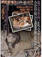 (140c01640)[C-1640] 熟女専門乱交サークル 会員向け過激映像流出 狂気乱撫篇 ダウンロード