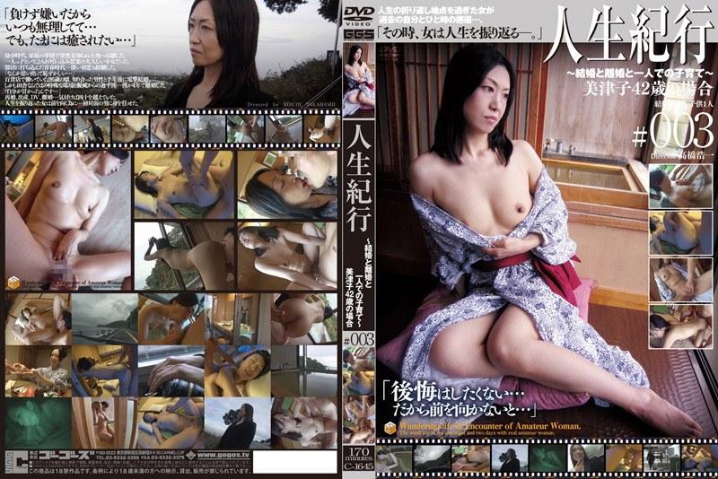 田舎にて、浴衣の彼女の不倫無料熟女動画像。人生紀行 #003