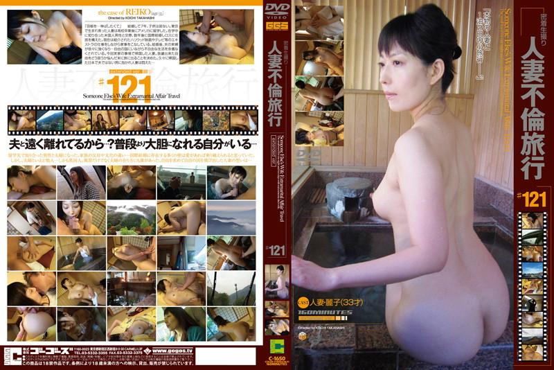 人妻の不倫無料熟女動画像。密着生撮り 人妻不倫旅行 #121
