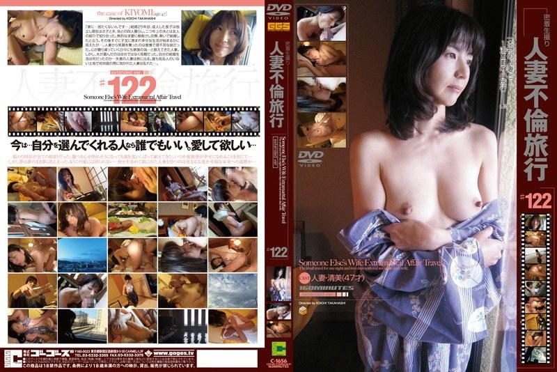 人妻の不倫無料熟女動画像。密着生撮り 人妻不倫旅行 #122