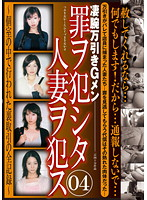 罪ヲ犯シタ人妻ヲ犯ス 04 ダウンロード