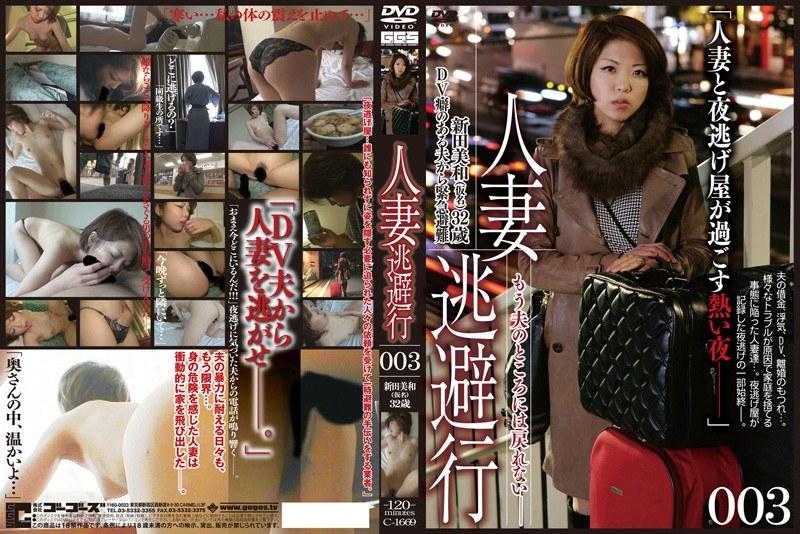 スレンダーの人妻の無料熟女動画像。人妻逃避行 003