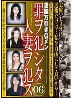 罪ヲ犯シタ人妻ヲ犯ス 06 ダウンロード