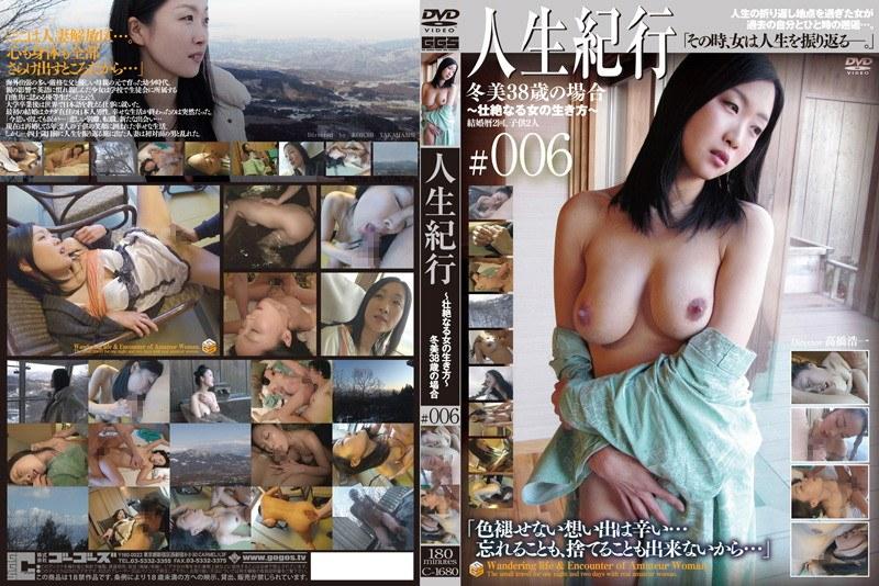 熟女の不倫無料動画像。人生紀行 #006