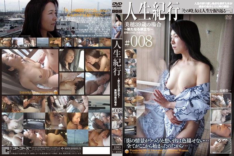 浴衣の人妻のシックスナイン無料熟女動画像。人生紀行 #008