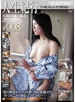 (140c01696)[C-1696] 人生紀行 #008 ダウンロード