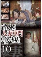 「潜入!!人妻専門耳かき店 10」のパッケージ画像
