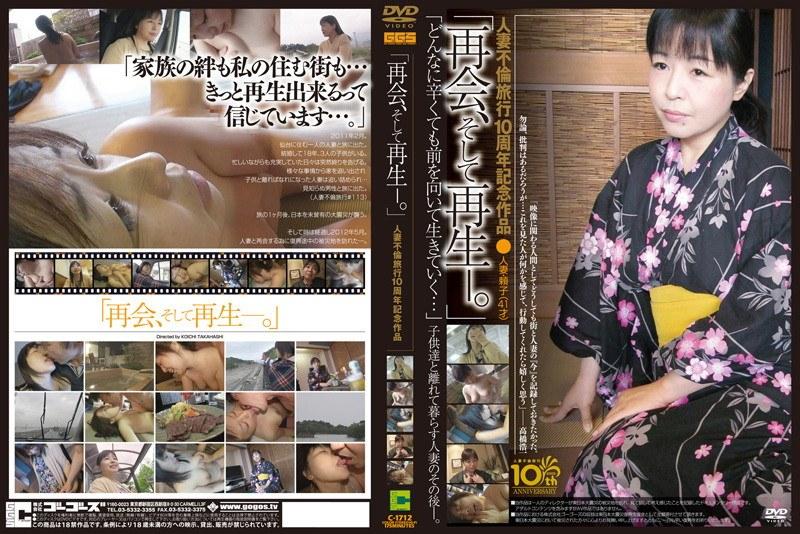 浴衣の人妻の不倫無料熟女動画像。人妻不倫旅行10周年記念作品 「再会、そして再生-!