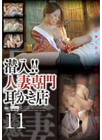 「潜入!!人妻専門耳かき店 11」のパッケージ画像