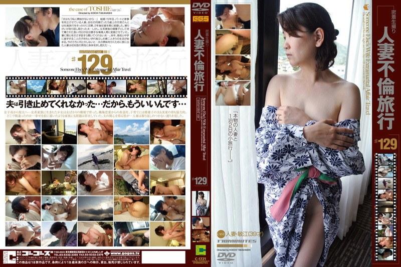 同僚の不倫無料熟女動画像。密着生撮り 人妻不倫旅行 #129