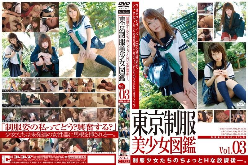 東京制服美少女図鑑 Vol.3
