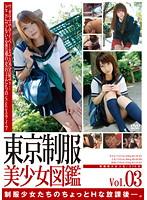 (140c01723)[C-1723] 東京制服美少女図鑑 Vol.3 ダウンロード