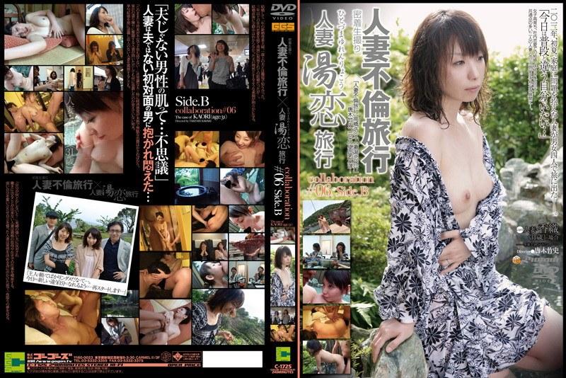 密着生撮り 人妻不倫旅行×人妻湯恋旅行 collaboration #06 Side.B
