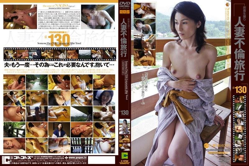 浴衣の人妻の不倫無料熟女動画像。密着生撮り 人妻不倫旅行 #130