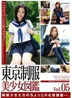 東京制服美少女図鑑 Vol.5