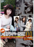 公開・人妻プライベートSEX 01