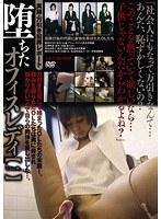(140c01785)[C-1785] 堕ちたオフィスレディ 【一】 ダウンロード